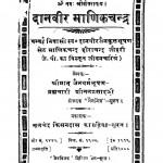 Danavir Manikachandra by शीतलप्रसादजी - Sheetalprasadji