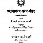 Darshnanand Granth Sangrah by स्वामी दर्शनानन्द सरस्वती Swami Darshananand Sarswti