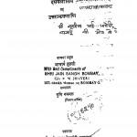 Dasaveaaliyam Tah Uttarajhayanani by आचार्य तुलसी - Acharya Tulsi