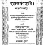 Dash Karm Paddhati by कन्हैयालाल मिश्र -Kanhaiyalal Mishra