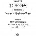 Dasharupakam by डॉ भोलाशंकर व्यास - Dr. Bholashankar Vyas
