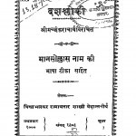 Dashashloki by रामावतार - Ramavatar