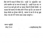 Dashashv Megh by श्री लक्ष्मीनारायण मिश्र -Shri Lakshminarayan Mishr