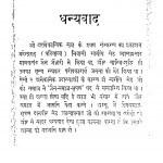 Dasvekalik Sutra by श्री आत्माराम जी - Sri Aatmaram Ji