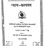 Dayan Kalptru Bhag 27 by अमोलक ऋषि - Amolaka R̥shi