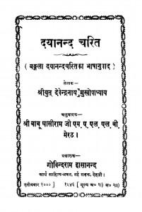 Dayanand Charit by देवेन्द्रनाथ मुखोपाध्याय - Devendranath Mukhopadhyay