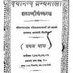 Dayanand Granthmala by स्वामी दयानन्द सरस्वती - Swami Dayananda Saraswati