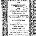 Dayanand Timir Bhaskar by पं ज्वालाप्रसाद मिश्र - Pn. Jvalaprsad Mishr
