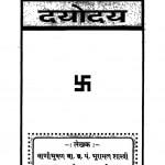 Dayoday by भूरामल शास्त्री - Bhuramal Shastri