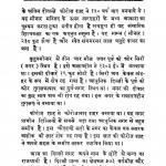 Desh - Darshan by राम नारायण - Ram Narayan
