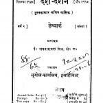Desh Darshn  by रामनारायण मिश्र - Ramnarayan Mishra