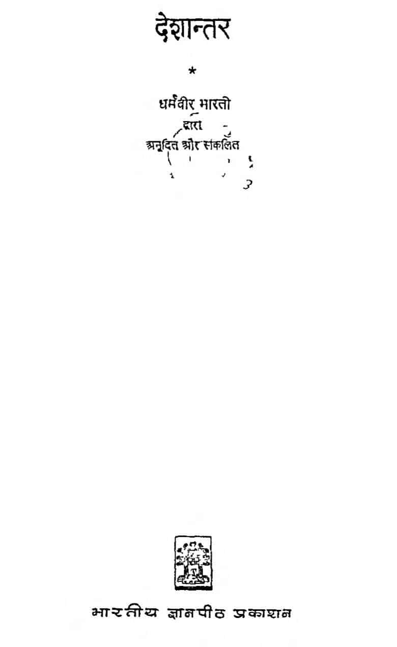 Book Image : देशान्तर - Deshantar
