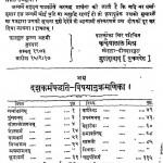 Deshkarm Paddhti by ब्राह्मावधूत श्रीसुखानन्दनाथ - Brahmavadhut Shreesukhanandannath