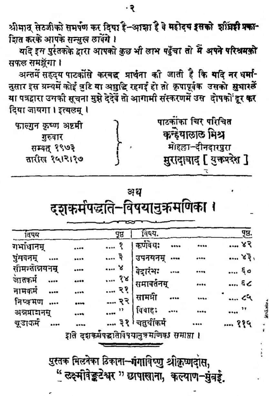 Book Image : देशकर्मपद्धति - Deshkarm Paddhti