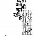 Dharati Ab Bhi Dhum Rahi Hai by विष्णु प्रभाकर - Vishnu Prabhakar