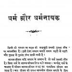 Dharm Aur Dharmnayak by पंडित जवाहरलाल नेहरू -Pt. Javaharlal Neharu