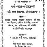 Dharm - Fal - Siddhant by पं. माणिकचन्द्र जी - Pt. Manik Chandra