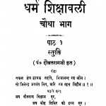 Dharm Shikshawali Bhaag 4  by दौलतरामजी - Daulatramji