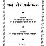 Dharma Aur Dharma Nayak by जवाहरलाल आचार्य - Jawaharlal Acharya