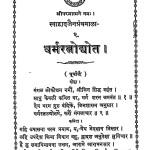 Dharmaratnodhyot by प्रभुदयाल - Prabhudayaal