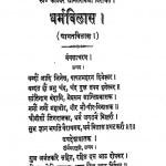 Dharmvilas by नथूराम प्रेमी - Nathuram Premi