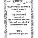 Dhruv Sarvasv by रामकृष्ण वर्म्मा - Ramkrishn Varmma