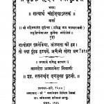 Dhundhak Hriday Netranjan by श्री आत्माराम जी - Sri Aatmaram Ji