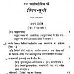 Dhvanyalok by विश्वेश्वर: - Vishveshvar