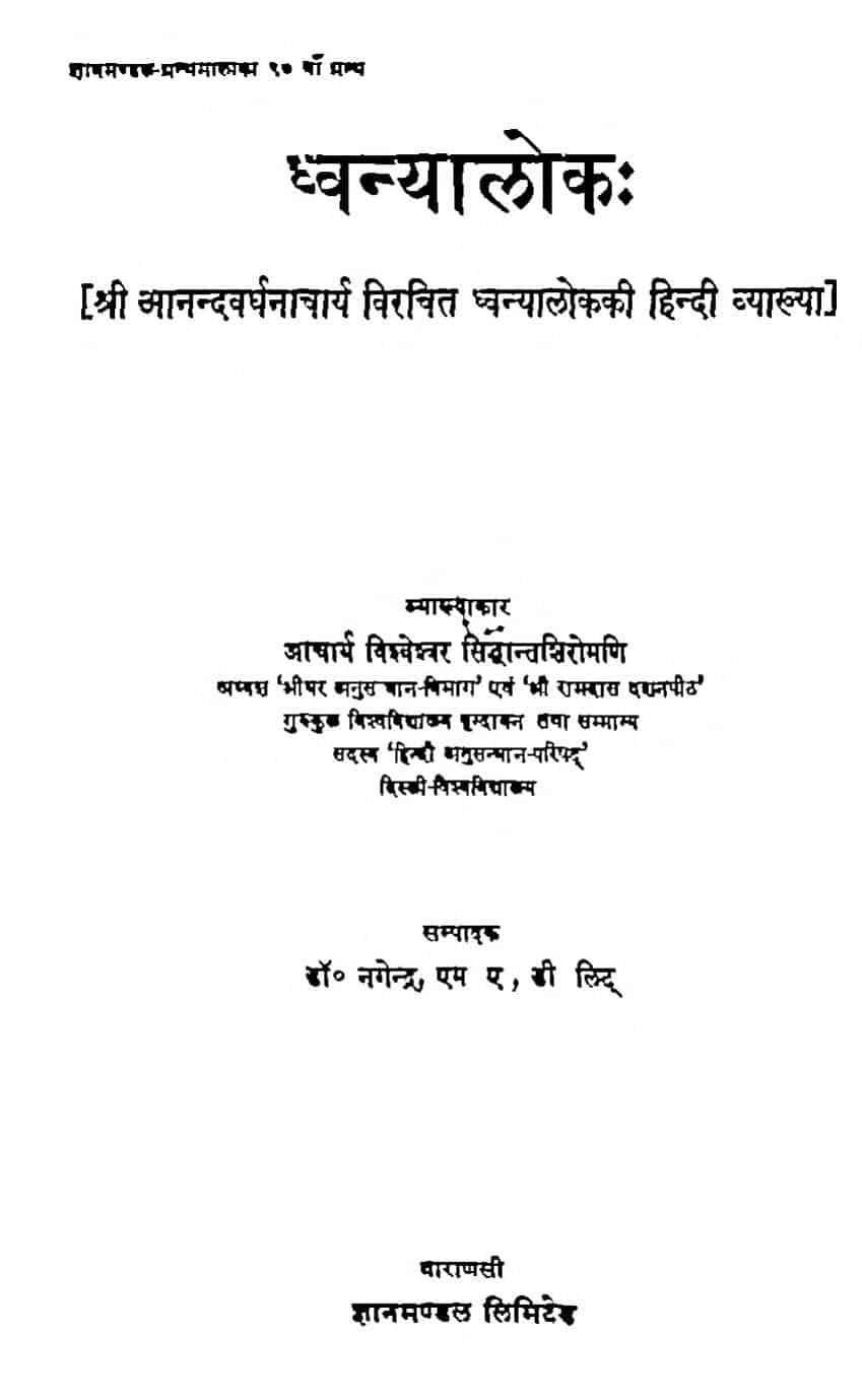 Book Image : ध्वन्यालोक - Dhwanyaalok