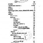 Dhyanyog Prakash by स्वामी दयानन्द सरस्वती - Swami Dayananda Saraswati