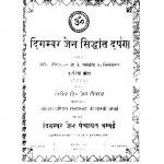 Digambar Jain Sinddhant Darpan by रामप्रसाद शास्त्री - Ramprasad Shastri