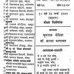 Diksha Visheshank Shramanopasak by जुगराज सेठिया - Jugraj Sethia
