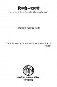 Dilli Dayari by मोहनदास करमचंद गांधी - Mohandas Karamchand Gandhi ( Mahatma Gandhi )