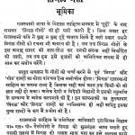 Dingal Geet by रावत सारस्वत - Ravat Sarasvat