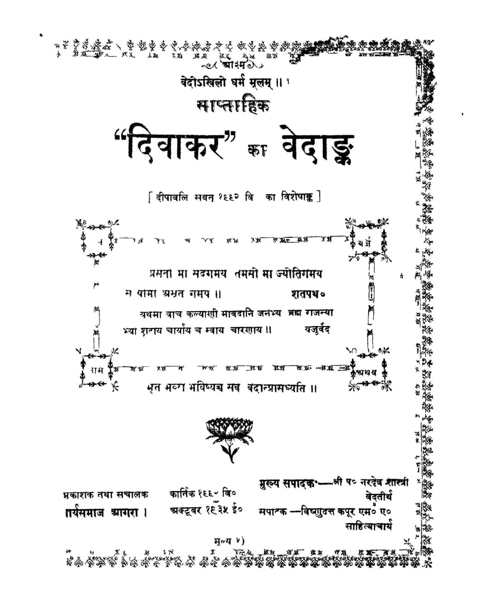 Book Image : दिवाकर का वेदांक - Divakar Ka Vedank