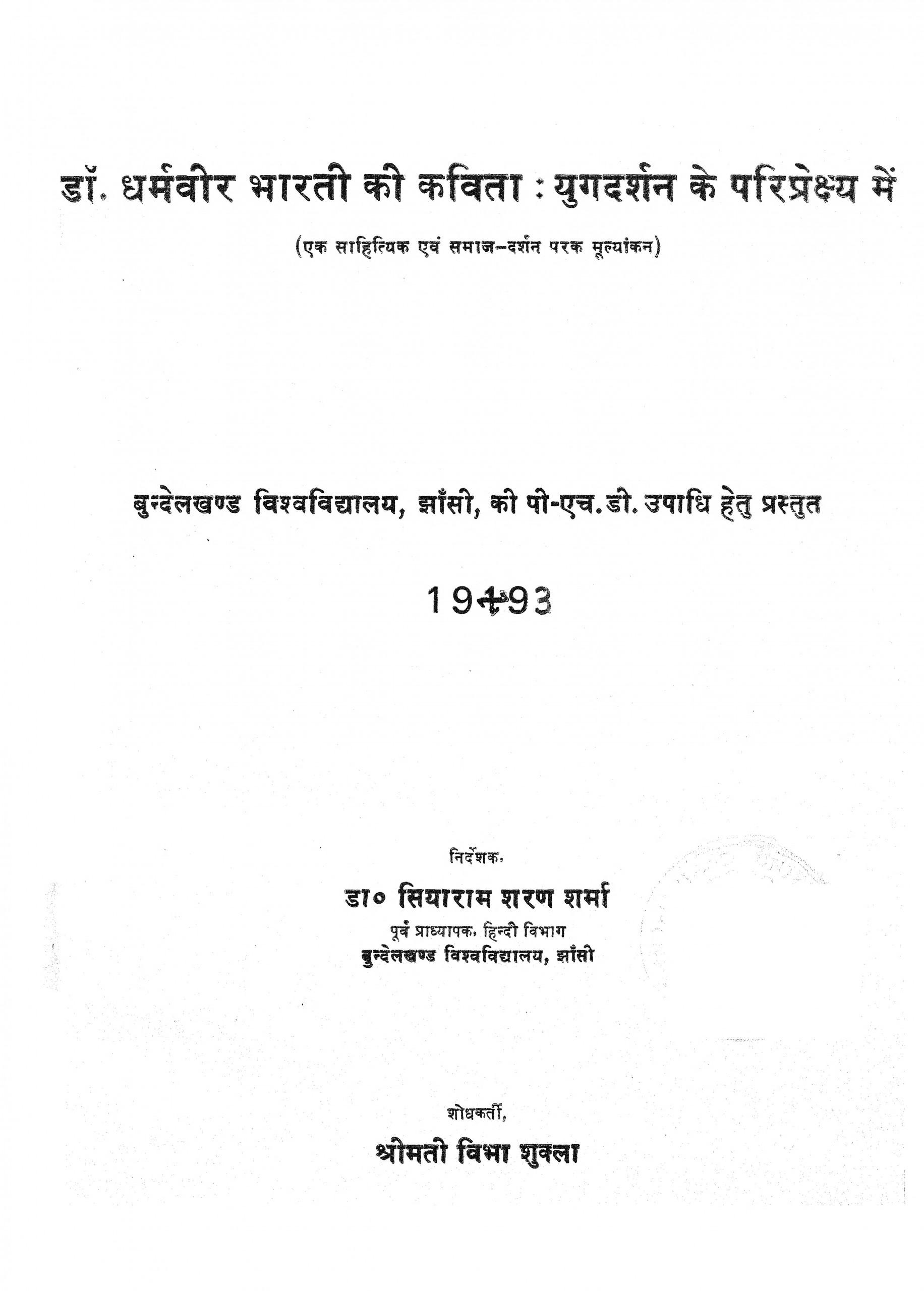 Book Image : डॉ. धर्मवीर भारती की कविता - Dr Dharmveer Bharti Ki Kavita