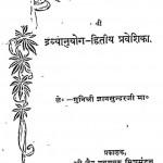 Dravyanuyog Bhag - 2 by श्री ज्ञानसुन्दरजी - Shree Gyansundarji