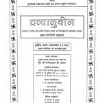 Dravyanuyog Bhag - 3 by मुनिश्री कन्हैयालालजी कमल - Munishri Kanhaiyalalji kamal