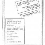 Dravyanuyog Khand 1 by मुनि श्री कन्हैयालालजी - Muni Shree Kanhaiyalalji