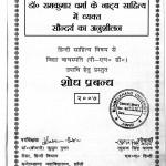 Dr.ram Kumar Varma Ke Natya Sahity Men Vyakt Saundarya Ka Anushilan  by रघुराज सिंह यादव - Raghuraj Singh Yadav