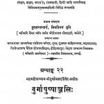 Durga Pushpa Jjli by मुनि जिनविजय - Muni Jinvijay