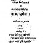 Dwadashanupreksha by लालाराम जैन - Lalaram Jain