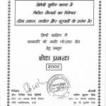 Dwivedi Yugeen Kavya Men Chitrit Saundrya Ka Vivechan by प्रवीण कुमार सिंह - Praveen Kumar Singh
