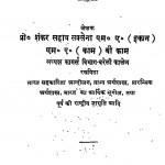 Economic Geography by शंकर सहाय सक्सेना - Shankar Sahay Saxena