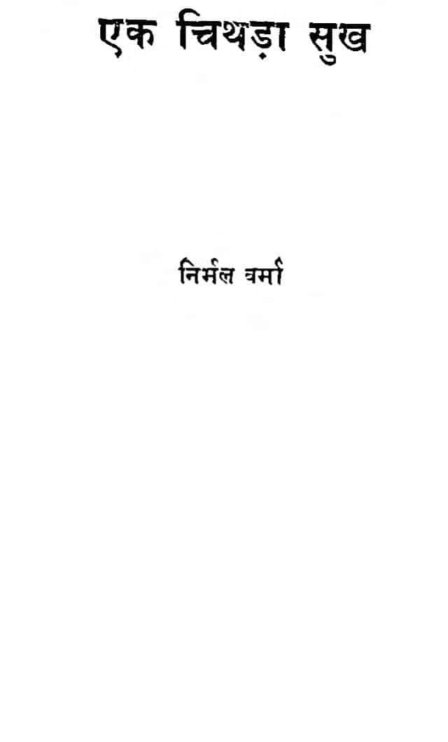 Book Image : एक चिथड़ा सुख  - Ek Chithda Sukh
