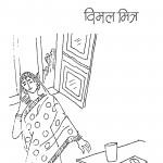 Ek Vivahita by विमल मित्र - Vimal Mitra