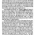 England Ka Sansdiy Shasan by विश्व प्रकाश - Vishv Prakash
