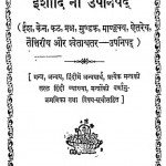 Eshadi Nau Upnishad by हरिकृष्णदास गोयन्दका - Harikrishnadas Goyndka