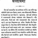 Etihasik Jain Kavya Sangrah Ki Prastavna by अगरचन्द भैरोदान सेठिया - Agarchand Bhairodan Sethiya