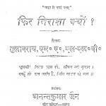 Fir Nirasha Kyon  by गुलाबराय - Gulabray
